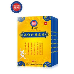 香港 斧镖 远红外止疼贴共72贴 药房同款 9.9元包邮 ¥10