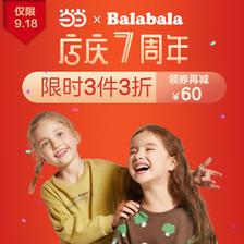 当当网商城 18日0点:巴拉巴拉7周年店庆 童装大促 限时3件3折,可叠加满240
