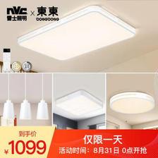 东东设计师品牌 北欧风格客厅灯卧室灯LED灯具灯饰现代简约无极调光调色吸