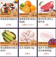 京东 活色生鲜节 促销活动 满299-150元、399-200元优惠券