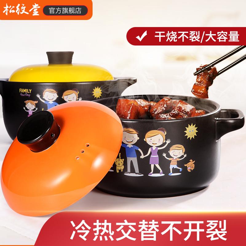 松纹堂砂锅炖锅 家用砂锅煲仔饭陶瓷煲汤 明火耐高温沙锅粥煲汤锅  券后19.9元