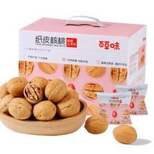 百草味 坚果炒货干果薄皮整箱量贩新疆特产休闲零食 蜂蜜红枣味纸皮核桃12