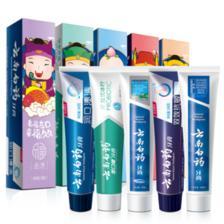 云南白药五福牙膏5支套装送刷一支 券后¥69