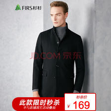 ¥169 杉杉 毛呢大衣男中长款