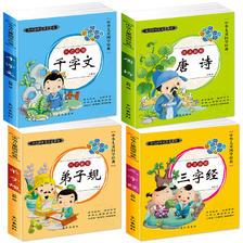 《三字经+唐诗+弟子规+千字文》注音版 全4册 券后12.8元包邮