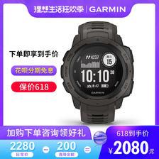 佳明(GARMIN) instinct系列 户外多功能心率表 2080元