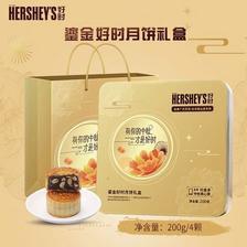 HERSHEY'S 好时 中秋月饼礼盒 鎏金好时*2盒 29.8元包邮(需用券) ¥30