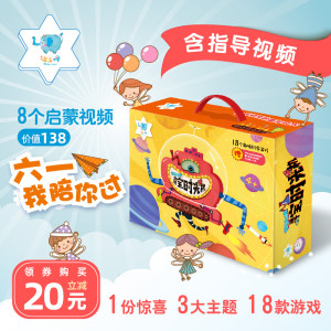 六一礼物 阳光宝贝 儿童物理化学实验套装 18种神奇实验 礼盒装 98元包邮