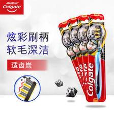 (凑单品)高露洁(Colgate) 适齿炭 牙刷 4支装 *8件 60元(合7.5元/件)