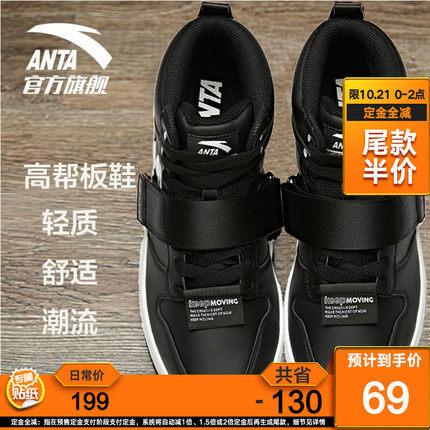 双11预售: ANTA 安踏 11848888 男款高帮板鞋 69元包邮(需定金)