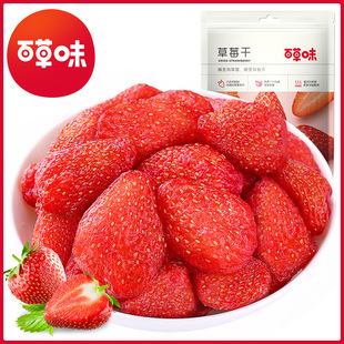 百草味旗舰店 烘培水果干草莓干2袋装 券后¥22.9