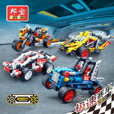 BanBao 邦宝 拼装积木玩具车 16.9元包邮(需用券)
