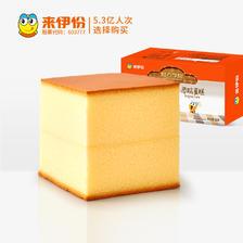 来伊份 原味蛋糕 230g *3件 26.8元(需用券,合8.93元/件)