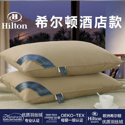 一对装 希尔顿五星级酒店软枕羽绒枕鹅绒枕头全棉护颈枕芯成人枕 券后22元