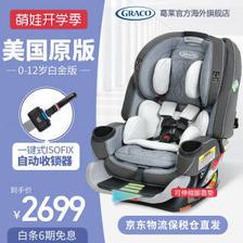 高端新品 美国原版graco葛莱进口4ever白金版0-12岁儿童安全座椅 2699元