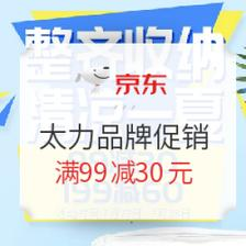 促销活动: 京东 太力自营店 品牌促销 部分满99减30,满199减60
