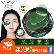 ¥9.9 海藻凝胶绿眼膜贴60贴