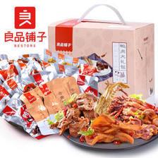 (9月18日12点前3000件)良品铺子零食礼盒 鸭肉大礼包 卤味鸭脖鸭掌鸭舌肉