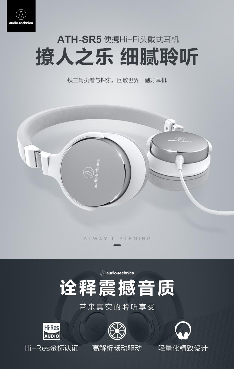 值哭!38小时续航:Audio Technica/铁三角 ATH-SR5 便携HIFI头戴式耳机 非蓝牙版本 599元包邮(京东1138元) 买手党-买手聚集的地方