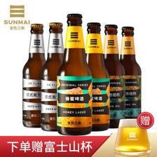 4日0点:金色三麦(SUNMAI) 精酿啤酒组合 6瓶组合装 蜂蜜拉格*2乌龙IPA*2德式南