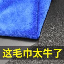 加厚洗车毛巾车用吸水擦车布专用巾不掉毛抹布汽车工具用品大全 3.8元