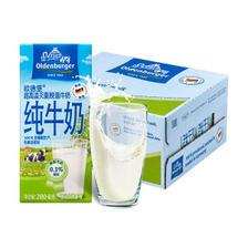 德国乳液巨头DMK旗下 欧德堡脱脂牛奶 200ml*24盒 59元包邮
