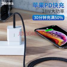 ¥28.18 Benks PD快充充电器
