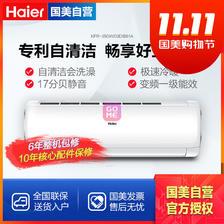¥2399 海尔(Haier) 1.5匹 变频 冷暖 一级能效 自清洁 空调挂机