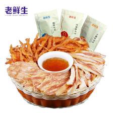 老鲜生旗舰店 手撕鱿鱼丝四口味套餐 券后¥23.8