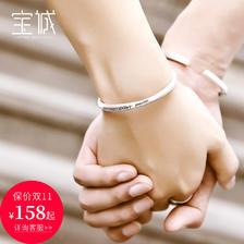 百年宝诚 999纯银莫比乌斯环刻字开口情侣手镯158元包邮(需领券)
