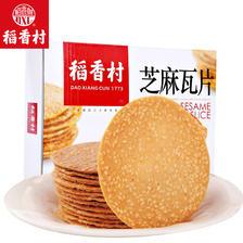 稻香村芝麻瓦片450g好吃传统糕点点心饼干休闲零食品美食特产小吃 17.9元