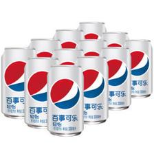 ¥17.51 限京津等: PEPSI 百事 轻怡 零卡路里 汽水碳酸饮料 330ml*12罐
