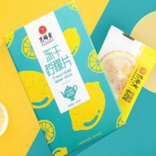 第2盒0元 艺福堂冻干柠檬片 券后¥24.8
