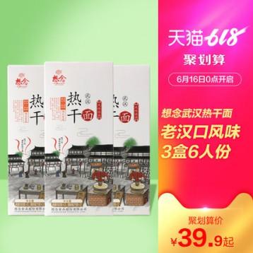 想念挂面特色武汉热干面342g*3方便速食面 5折 ¥19.9