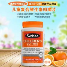 Swisse 儿童专用复合维生素咀嚼片 120片 7.2折 直邮中国 ¥50.29