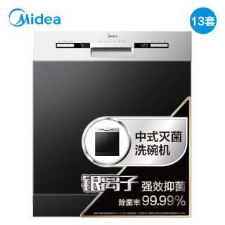美的(Midea) WQP12-5301A-CN(J1)嵌入式洗碗机 13套 2649元