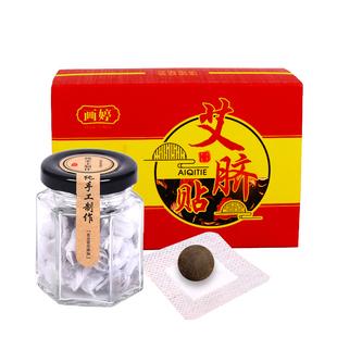 谢娜同款 南怀瑾排毒祛湿肚脐贴 券后¥19.9