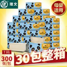 ¥47.8 理文 萌物系列 本色抽纸 3层100抽*30包*2