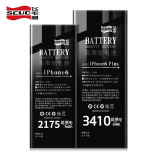 飞毛腿苹果iphone手机大容量电池 券后¥48