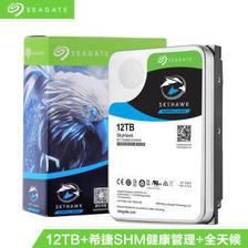 希捷(SEAGATE) 酷鹰 SkyHawk 12TB 监控级硬盘 ST12000VX0008 2699元
