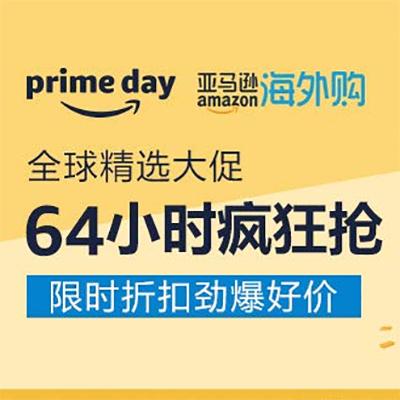 亚马逊primeday全球精选大促 64小时疯狂抢
