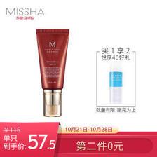 MISSHA 谜尚 大红BB霜 50ml 21#亮肤色 57.5元