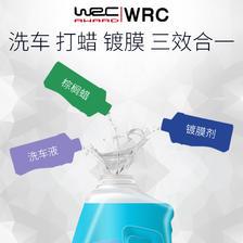 WRC 洗车镀膜水蜡 2L  券后9.9元