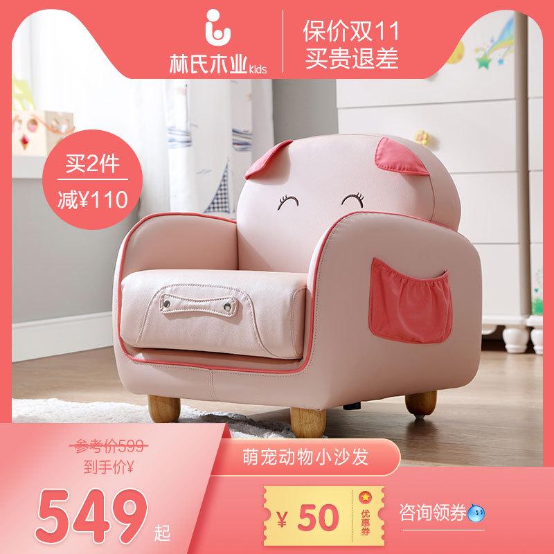 林氏木业儿童沙发座椅宝宝可爱小沙发卡通女孩公主男懒人沙发迷你 499元