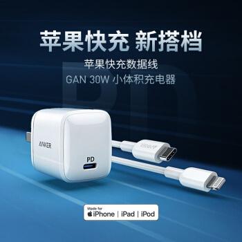 ANKER A2017 A8632 充电器充电头 30W 221元包邮 ¥221