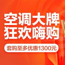 促销活动:京东空调大牌狂欢嗨购 套购至多优惠1300元