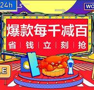 9日0点: 苏宁易购 99省钱节 多品类 爆款满千减百,再领满799-100元家装券、
