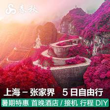 fei猪 全民之选: 暑期特惠!上海-张家界5天往返含税机票+首晚酒店/接机 499