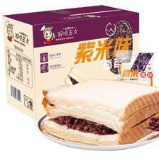 好吃主义 紫米夹心面包 550g 7.99元