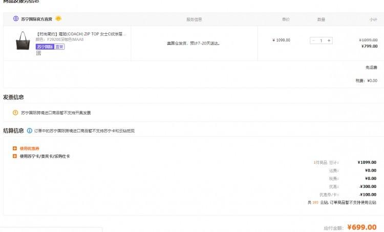 苏宁易购 COACH 蔻驰 F29208 女士单肩包 699元包邮(双重优惠)